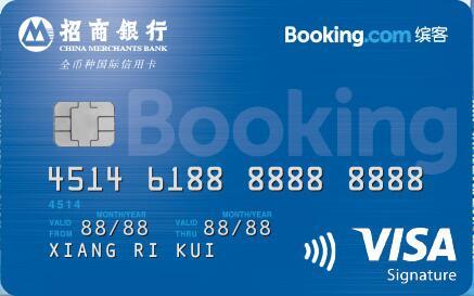 招行全币卡信用卡福利介绍—Booking.com缤客全币种联名卡&MasterCard全币种国际卡 1