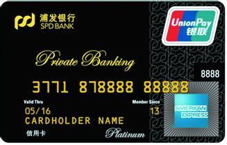 浦发美国运通白金信用卡:最值得无脑刷的信用卡 1