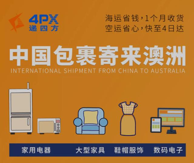 澳洲转运:「中国寄澳洲」运费不花钱 转运免邮券点击就送|澳洲值得买|澳洲转运