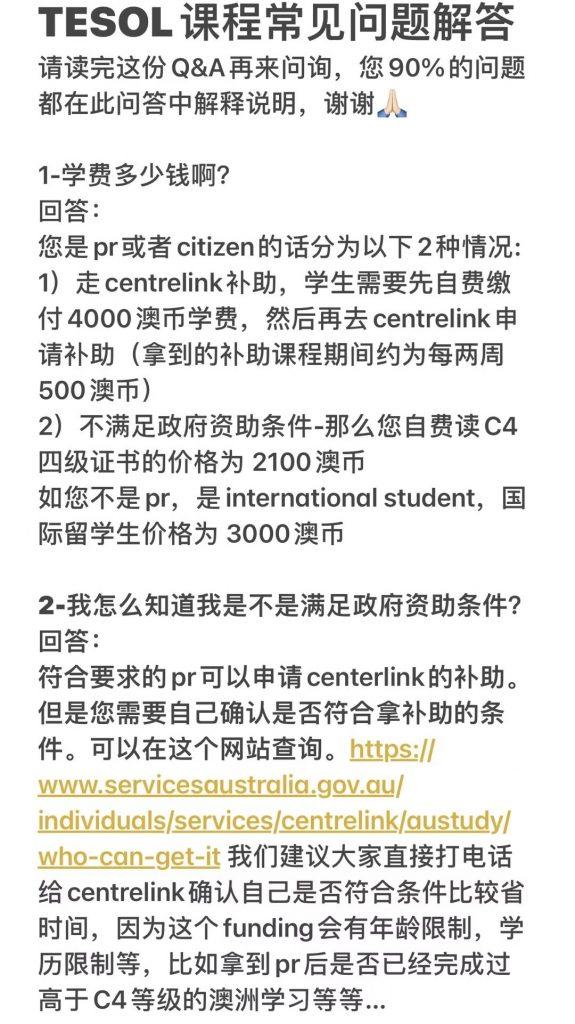 国际英语教师资格证 10695NAT - Certificate IV in TESOL  墨尔本政府资助课程 墨尔本免费课程 4